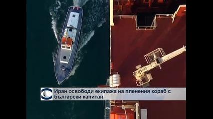 Иран освободи екипажа на пленения кораб с български капитан