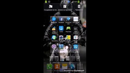 Как можем да изтрием системни програми от нашият смартфон