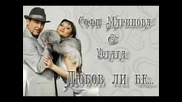 Софи Маринова и Устата - Любов ли бе