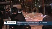 Извънредни дебати заради ареста на Алексей Навални в Европейския парламент
