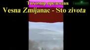 *bg* И да имах сто живота Vesna Zmijanac - I Da Imam Sto Zivota