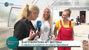 Организират благотворителн фест за младежи със специални нужди