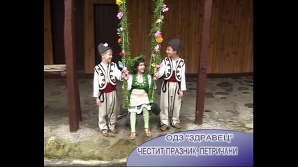 Честит Гергьовден От Одз№2
