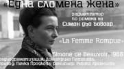 Симон дьо Бовоар - Една сломена жена радиотеатър