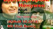 Братя Аргирови-ненужен(djmsm 10.2018)bg Club Remix