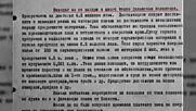 """""""Документите"""" с Антон Тодоров - 13.03.2021 (част 2)"""