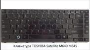 Клавиатура Toshiba Satellite P700, P745, M600, M650 от Screen.bg