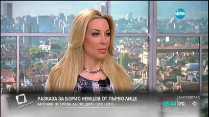 Антония Петрова: Борис Немцов не проявяваше страх