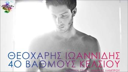 Theoharis Ioannidis - 40 Vathmous Kelsiou (new Single 2014 Hq)