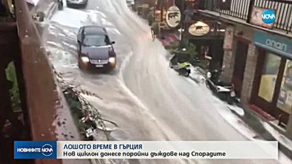 Нов циклон донесе поройни дъждове в Гърция