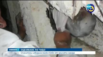 Спасиха бебе от развалините на сграда