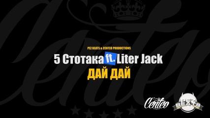 5 Стотака ft. Liter Jack - Дай Дай