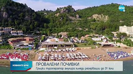 Почивките на 150 000 български туристи в Гърция са пред провал