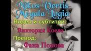 Nikos Vertis- Megala logia (големи думи)