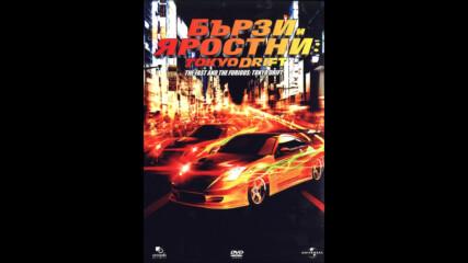 Бързи и яростни: Токио Дрифт (синхронен екип 2, дублаж на студио Медия Линк, 08.11.2019 г.) (запис)