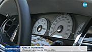 Общинар кара кола за 200 000 евро