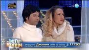 """Джулия Бочева като Остава - """"шоколад"""" - Като две капки вода"""