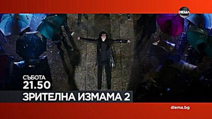 """""""Зрителна измама 2"""" на 5 септември, събота от 21.50 ч. по DIEMA"""