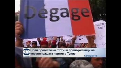 Нови протести на стотици привърженици на управляващата партия заляха Тунис
