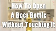 Как Да Отворим Бира Без Да Я Докосваме-смях