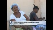 Мали - ЕС увеличава помощта