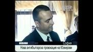 Нова антибългарска провокация на Юзеирови