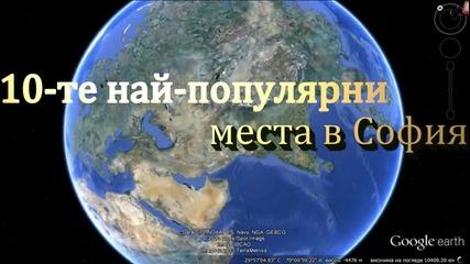 10-те най-популярни места в София