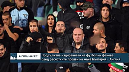 Продължава издирването на футболните фенове след расистките прояви на мача България - Англия