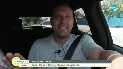Константин Папазов: Моята слабост е шофирането