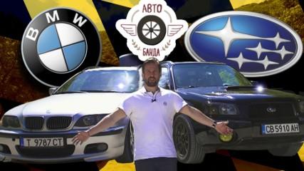 Динамичното BMW3 VS Квадратното и ръбесто Subaru Forester