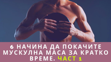 6 начина да покачите мускулна маса за кратко време. Част 1