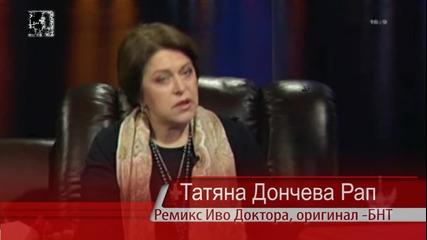 Татяна Дончева Рап - Remix Иво Доктора