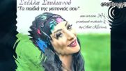 Стела Стилиану - децата от квартала ти