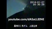 Бяла сфера над японския вулкан Сакураяма