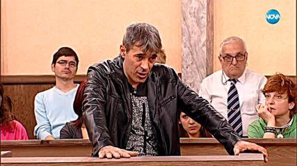 съдебен спор - Епизод 533 - Изневерява с братовчед ми (08.04.2018)