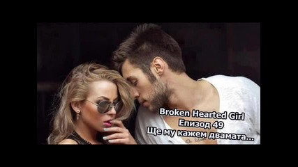 Broken Hearted Girl – Eпизод 49 – Ще му кажем двамата…