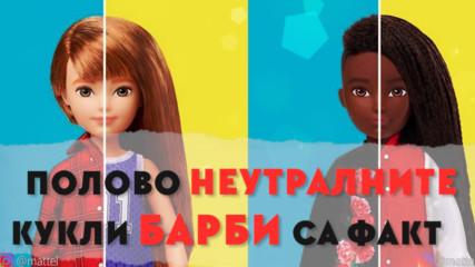 Полово неутралните кукли Барби са вече факт
