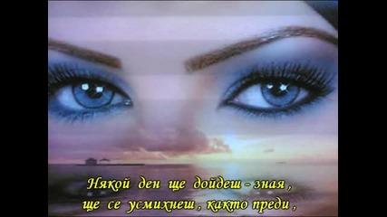 Мечтата на моите мечти - francis Goya - текст