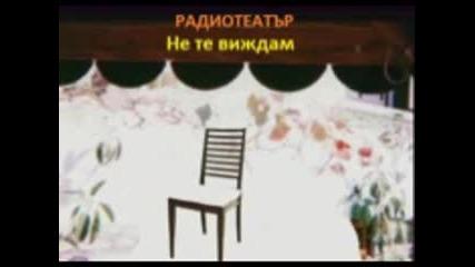 Не те виждам ( Радиотеатър по Палми Ранчев )