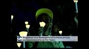 Индианци във Венецуела изпълниха ритуал за оздравяването на Уго Чавес