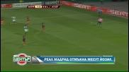 Реал Мадрид привлече германеца Месут Йозил
