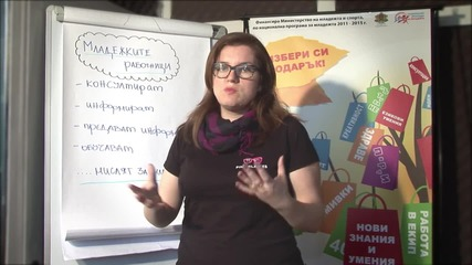 Видео Тренинг - Какво е Микц, какво е младежка работа и кому е нужна