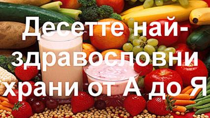 Десетте най-здравословни храни от А до Я