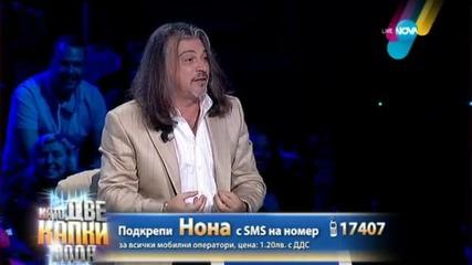 Зуека и Рачков припадат на сцената - Като две капки вода (13.04.2015г.)