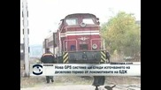 Нова GPS система ще следи източването на дизелово гориво от локомотивите на БДЖ