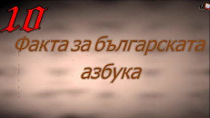 10 Факта за българската азбука