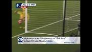 """""""Арсенал"""" е на ¼-финал за """"ФА Къп"""" след 2:0 над """"Мидълзбро"""""""