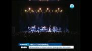 Лиса Стенсфийлд изнесе грандиозен концерт у нас - Новините на Нова