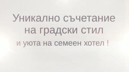 Семеен хотел Сезони Юг Бургас