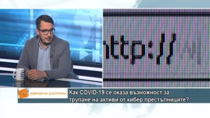 Как COVID-19 се оказа възможност за трупане на активи от кибер престъпниците?